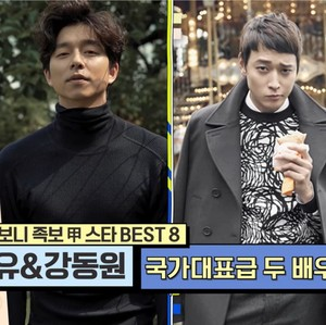 5 Fakta Unik Persahabatan Gong Yoo dan Kang Dong Won, Pernah Diisukan Gay
