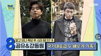 Asal-usul Gong Yoo dan Kang Dong Won Diterpa Gosip Gay, Padahal Sahabat