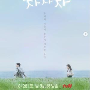 Mengenal Gongjin, Desa di Drakor Hometown Cha-Cha-Cha, Benar Ada di Korsel?