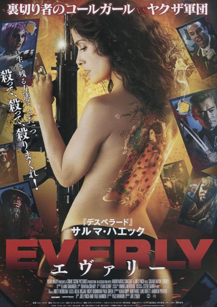 Film Everly
