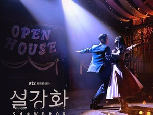 Snowdrop Rilis Poster Resmi, Intip Mesranya Jisoo BLACKPINK dan Jung Hae In