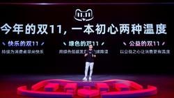 Alibaba Gelar Festival Belanja 11.11 Ramah Lingkungan dan Berbagi Kebaikan