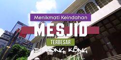Mengagumi Keindahan Mesjid Terbesar di Hong Kong
