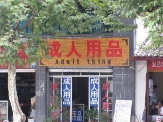 Wow, Menggiurkannya Bisnis Seks di China