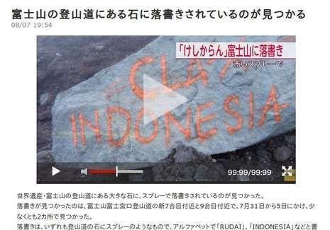 Bikin Malu! Vandalisme Traveler Indonesia di Gunung Fuji Disorot Media Jepang