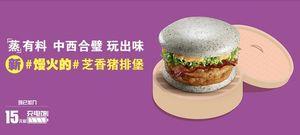 Burger Abu-abu dari McDonalds China Dinilai Tak Menarik Selera