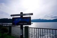 Selamat datang di Lake Ashinoko.