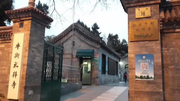 Pintu gerbang menuju ke komplek Masjid Niujie. Terletak di jalan Niujie, Distrik Xuanwu, Beijing