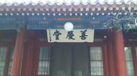 Tempat ibadah tampak dari luar, gaya arsitekturnya mirip dengan aula utama di Forbidden City yang merupakan ciri khas bangunan Dinasti Qing