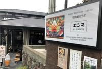 Enma, salah satu rumah makan neraka di Beppu