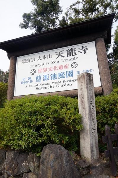Tenryu-i temple yang dibangun tahun 1339 ini terletak di distrik Arashiyama, Kyoto