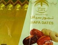 Logo di kemasan Siafa Dates