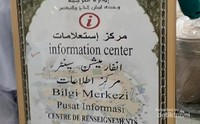 Papan informasi di Masjidil Haram, salah satunya berbahasa Indonesia