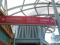 Sentosa, terdiri dari taman hiburan Universal Studios Singapura dan mempunyai salah satu dari dua kasino di Singapura.