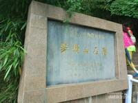 Papan nama Maijishan Grottoes.