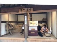 Korean folk village 3