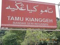 Suasana Pagi di Bandar Seri Begawan