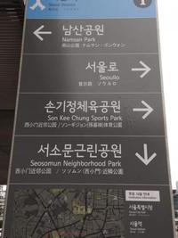 Stasiun Seoul dekat dengan tempat-tempat wisata menarik seperti Namsan Park dan Seullo