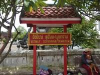 Papan nama Vatmay Souvannapoumaram.