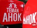 PSI Tiru Ahok-Djarot untuk Kumpulkan Dana Partai