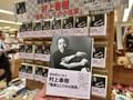 Novel Haruki Murakami Paling Banyak Dicuri