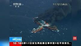 VIDEO: Kapal Minyak Iran Karam di Laut China Timur