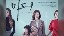 Drama 'Mother' Ungkap Isu Kekerasan Anak di Korea