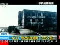 VIDEO: Ledakan Pabrik Kimia di China Tewaskan 22 Orang
