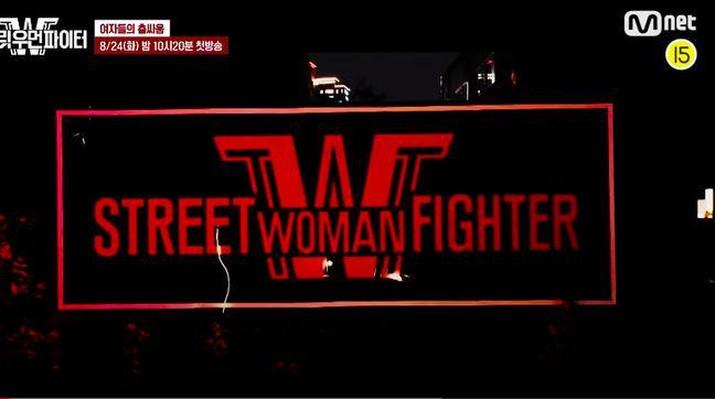 Acara Street Woman Fighter di Mnet dituding telah menggunakan suara azan yang diremix dan jadi musik pembuka episode 3. (Dok. Mnet TV via YouTube)